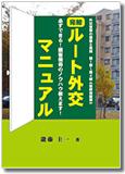 ルート外交マニュアル・最終完結版