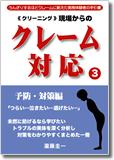 現場からのクレーム対応(3)/予防・対策編