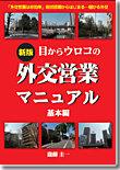 【新版】目からウロコの外交営業マニュアル 基本編